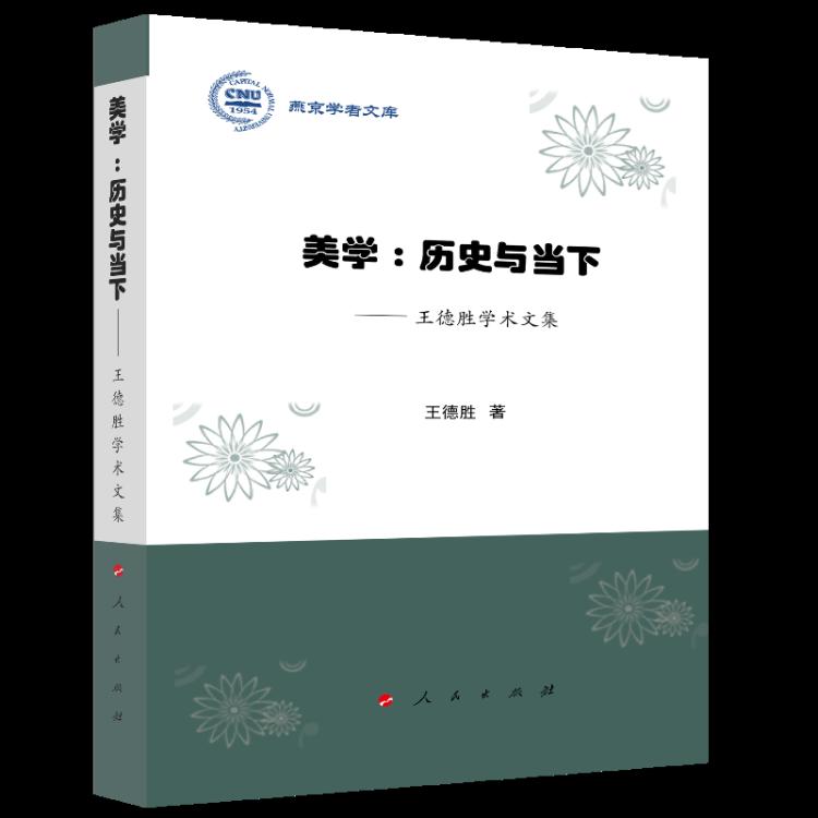 美学:历史与当下——王德胜学术文集(燕京学者文库)