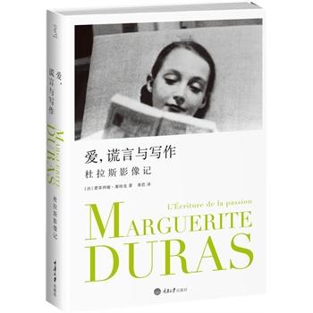 爱,谎言与写作:杜拉斯影像记(精装珍藏本)