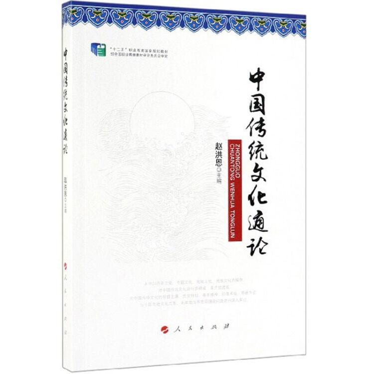 中国传统文化通论(十二五职业教育国家规划教材)