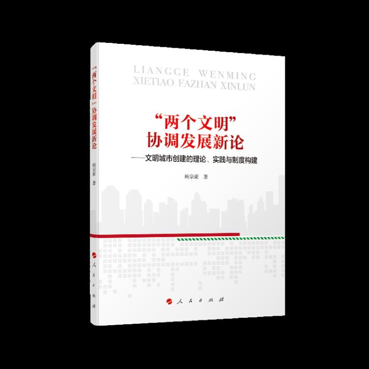 """""""两个文明""""协调发展新论——文明城市创建的理论、实践与制度构建"""
