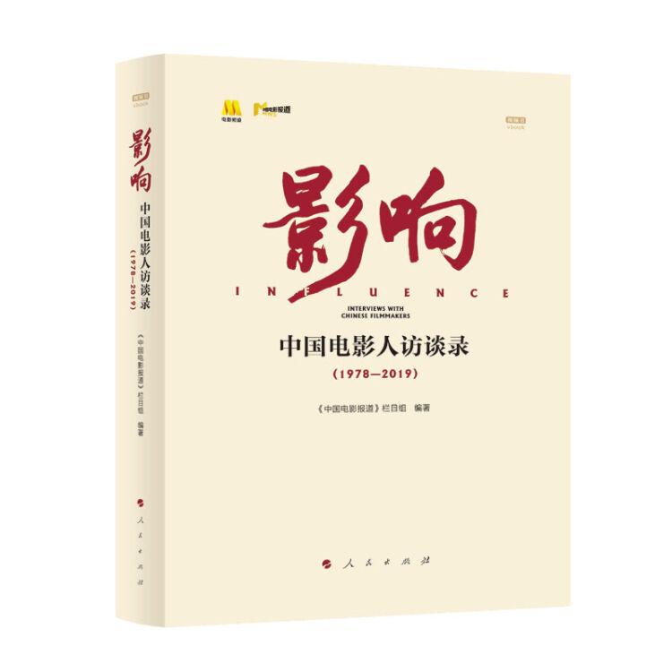 影响——中国电影人访谈录(1978—2019)(视频书)