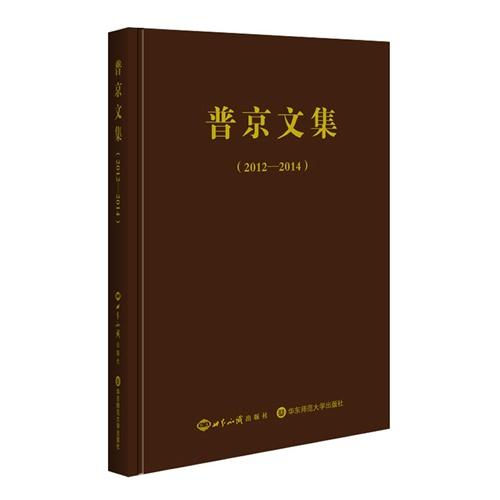 普京文集(2012—2014)精装