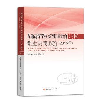 普通高等学校高等职业教育(专科)专业目录及专业简介(2015年)