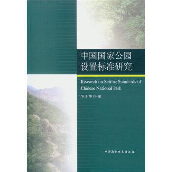 中国国家公园设置标准研究