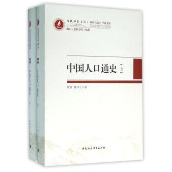 中国人口通史(套装上下册)