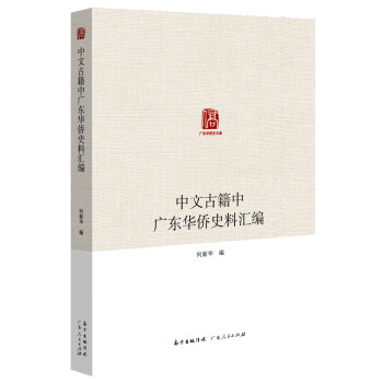 中文古籍中广东华侨史料汇编