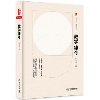大夏书系·教学律令