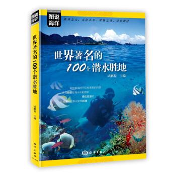 世界著名的100个潜水胜地