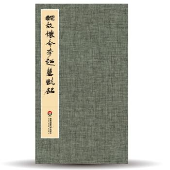 臻萃·典藏:魏故怀令李超墓志铭