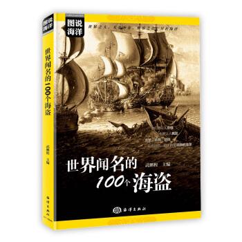世界闻名的100个海盗