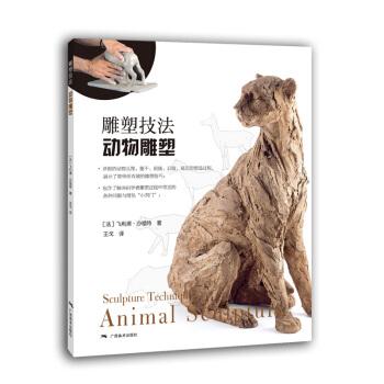雕塑技法·动物雕塑