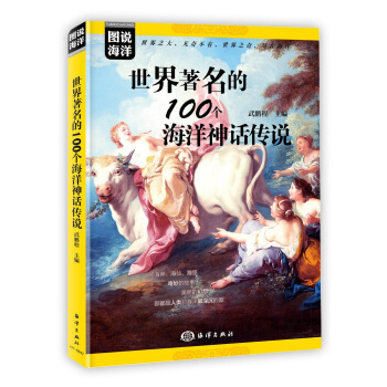 世界著名的100个海洋神话传说