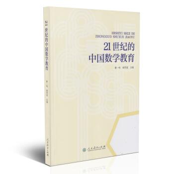 21世纪的中国数学教育