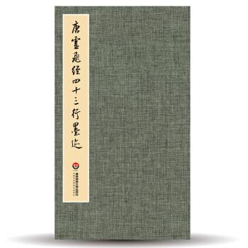 臻萃·典藏:唐灵飞经四十三行墨迹