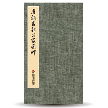 臻萃·典藏:唐颜书郭公家庙碑