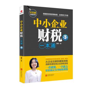 中小企业财税一本通(第3版)