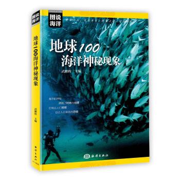 地球100海洋神秘现象