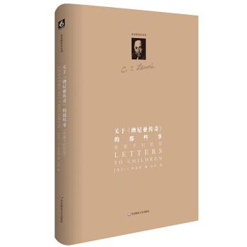 路易斯著作系列:关于《纳尼亚传奇》的那些事:给孩子们的信(精装修订版)