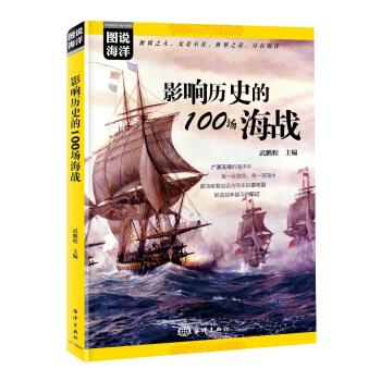 影响历史的100场海战