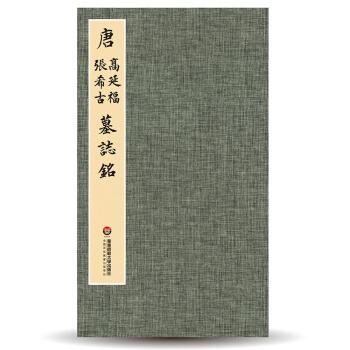 臻萃·典藏:唐高延福、张希古墓志铭