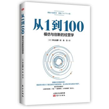从1到100:模仿与创新的经营学