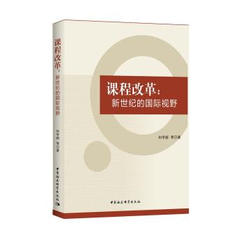 课程改革:新世纪的国际视野