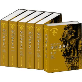 摩诃婆罗多(全6册)(精装)
