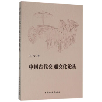 中国古代交通文化论丛