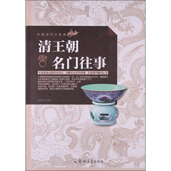 中国历史大家族:清王朝名门往事