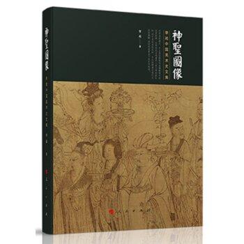 神圣图像:李凇中国美术史文集