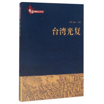 台湾光复/台湾同胞抗日丛书