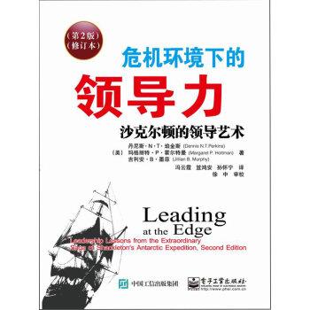 危机环境下的领导力:沙克尔顿的领导艺术(第2版)(修订本)