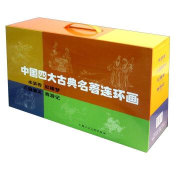 中国四大古典名著连环画(礼盒装)(套装共136册)