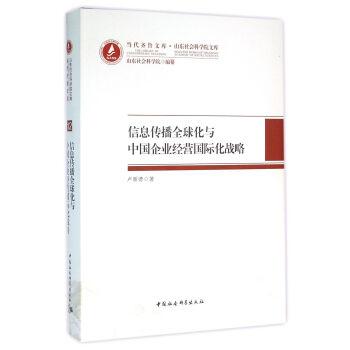 信息传播全球化与中国企业经营国际化战略