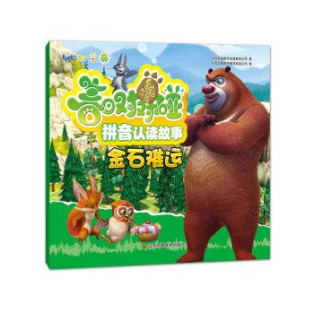 熊出没之春日对对碰拼音认读故事 金石难运