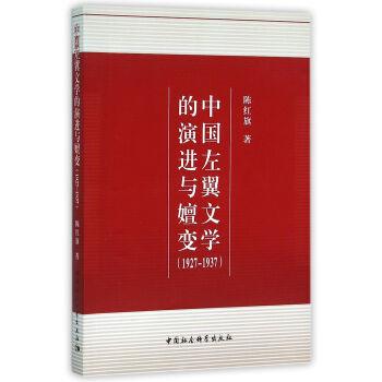 中国左翼文学的演进与嬗变(1927-1937)