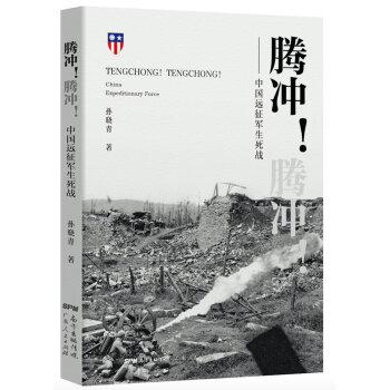腾冲!腾冲!——中国远征军生死战