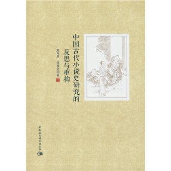 中国古代小说史研究的反思与重构