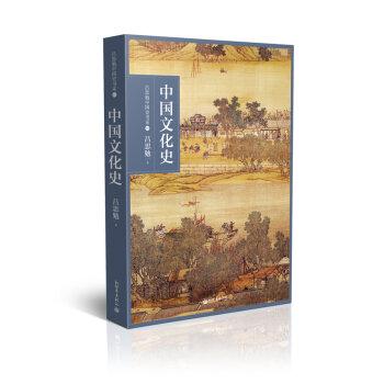 吕思勉中国通史书系:中国文化史