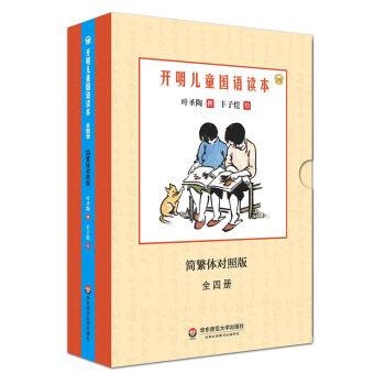 开明儿童国语读本(套装全四册)