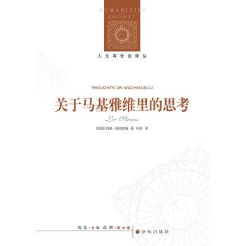 人文与社会译丛:关于马基雅维里的思考