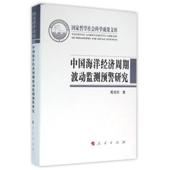 国家哲学社会科学成果文库:中国海洋经济周期波动监测预警研究(精装)