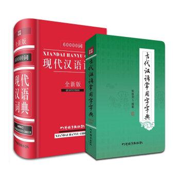 60000词现代汉语词典+古代汉语常用字字典(套装共2册)