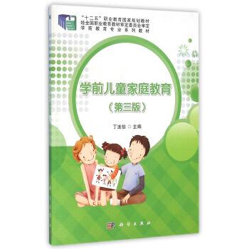 学前儿童家庭教育(第三版)