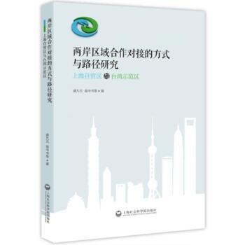 两岸区域合作对接的方式与路径研究:上海自贸区与台湾示范区