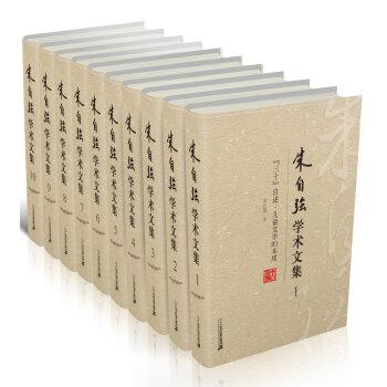 朱自强学术文集(全10册)(精装)