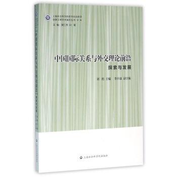中国国际关系与外交理论前沿:探索与发展