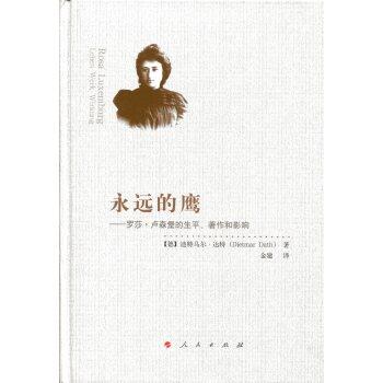 永远的鹰——罗莎·卢森堡的生平、著作和影响