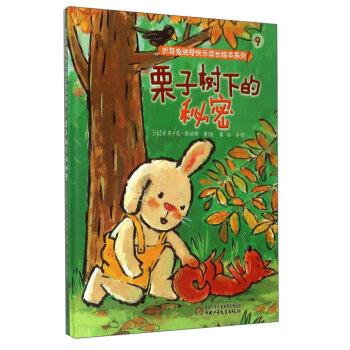 折耳兔瑞奇快乐成长绘本系列:栗子树下的秘密(精装)