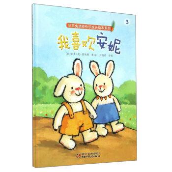 折耳兔瑞奇快乐成长绘本系列:我喜欢安妮(精装)